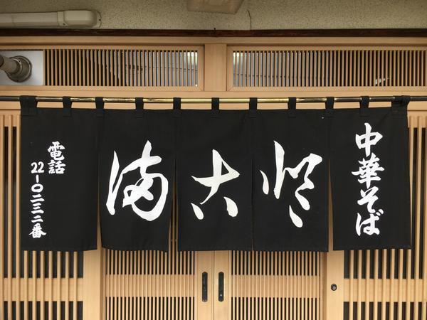 まこと食堂 image