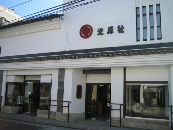 光原社 本店 image