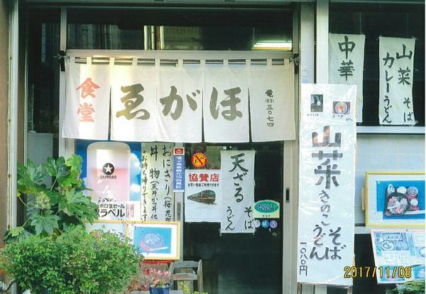 ゑがほ食堂 image