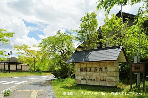 Akiu Craft Park image