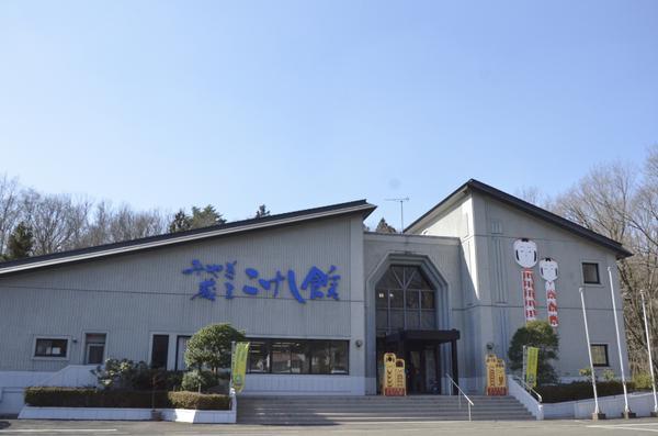Zao Town Traditional Industry Hall (Miyagi Zao Kokeshi Hall) image