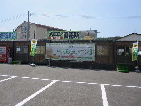 JA鶴岡 メロン直売所 image