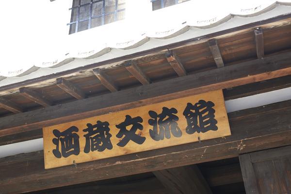 藤井酒造 酒蔵交流館 image