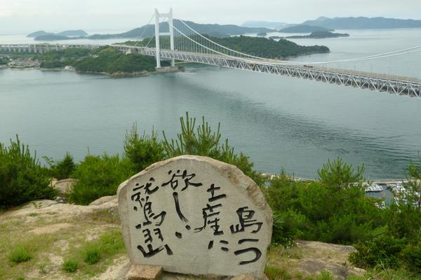 鹫羽山展望台(仓敷市鹫羽山游客中心) image