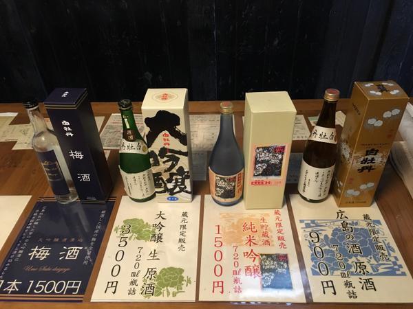 白牡丹酒造 image