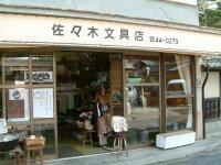 ร้านเครื่องเขียนซาซากิ image