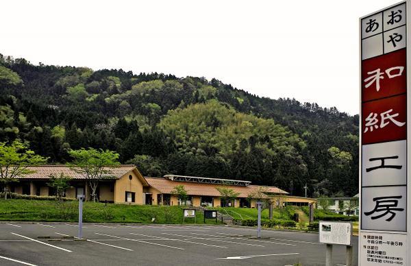 Aoya Washi Studio, Tottori City image