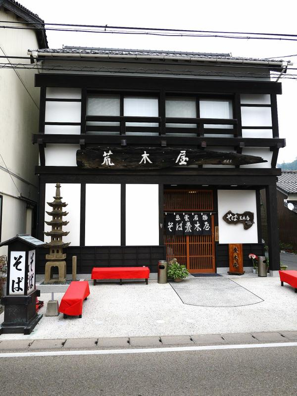Arakiya image