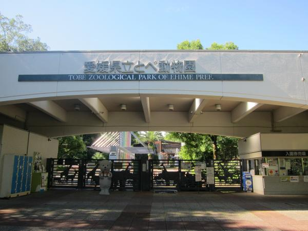 Tobe Zoological Park of Ehime Prefecture