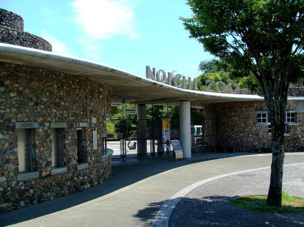 高知県立のいち動物公園 image