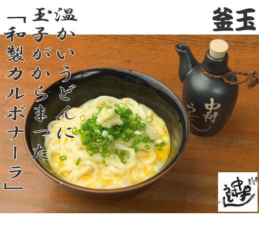 中村うどん image