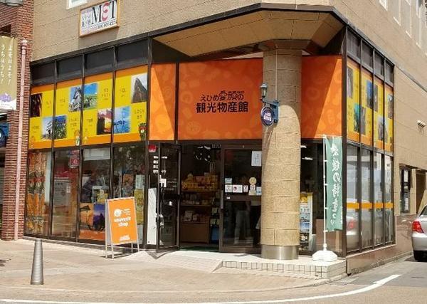 えひめ愛顔の観光物産館 image