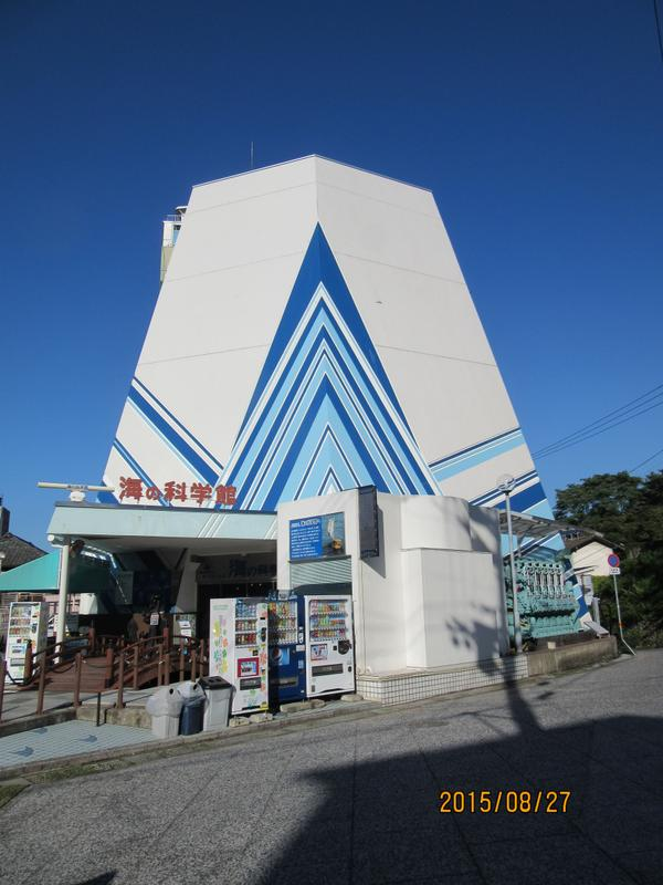 琴平海洋博物館(海の科学館) image