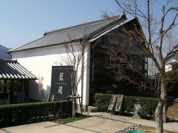 道の駅 藍ランドうだつ(カフェとお土産の店藍蔵) image