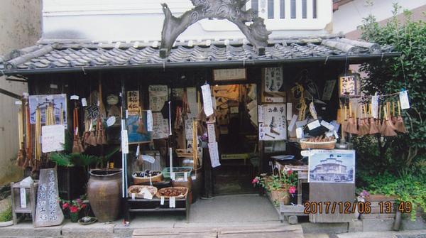 Nagaike Folk Craft Store image
