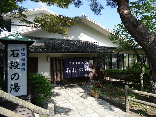 시부카와시 이카호 온천욕장 이시단노유 image