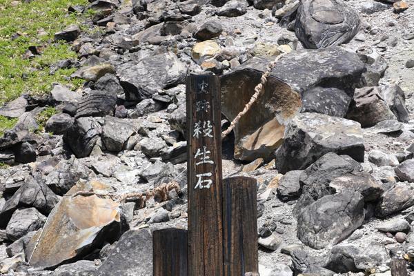 殺生石 image
