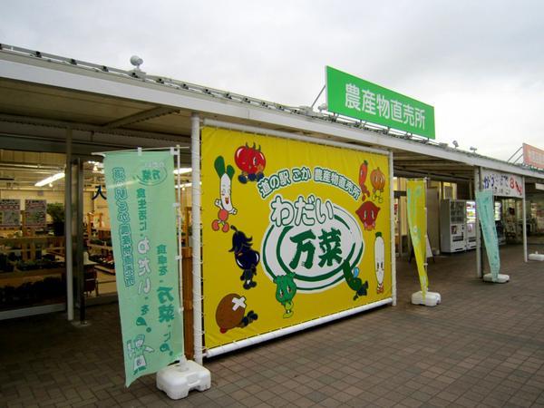 Goka Roadside Station image2