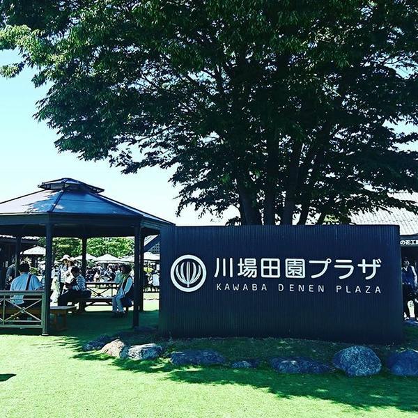 Roadside Station Denen Plaza Kawaba image5