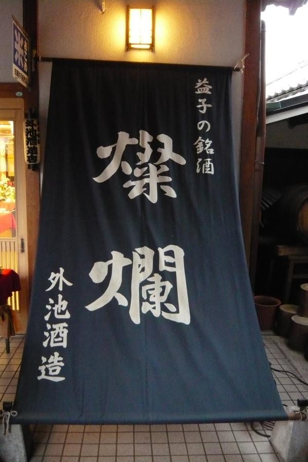 ร้านขายสุราเมืองมาชิโกะ โตโนะอิเกะชุโซ image