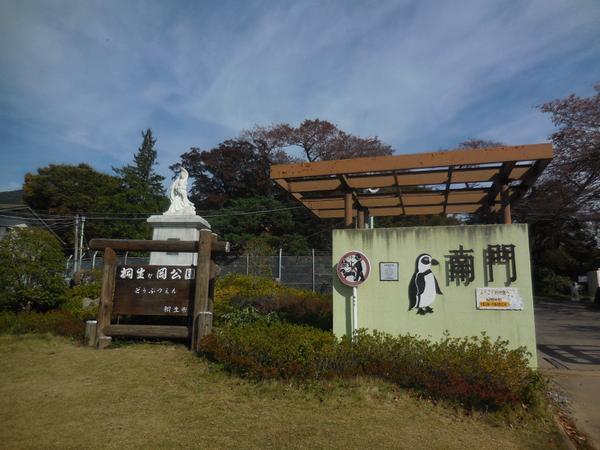 桐生が岡動物園 image