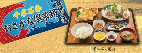 Osakana Kurabu image