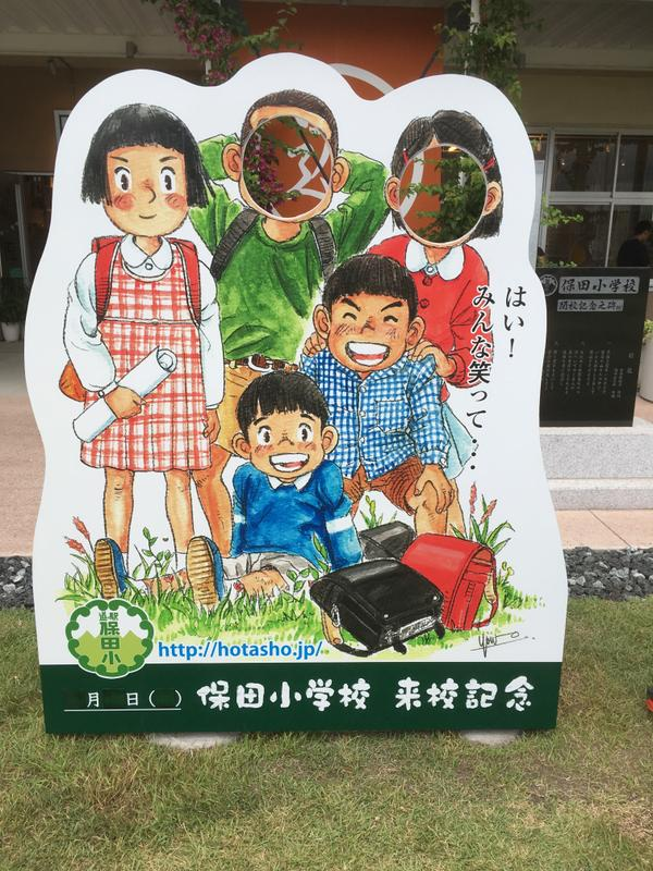 Roadside Station Hota Elementary School