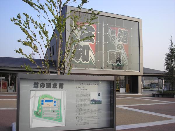 Roadside Station Showa