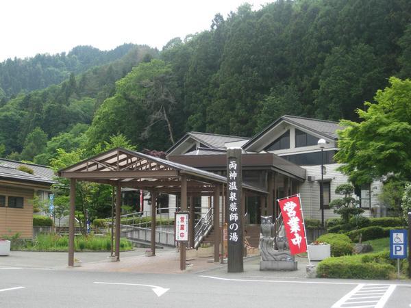 道の駅 両神温泉薬師の湯 image