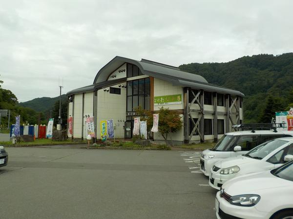 道の駅 虹の湖 image