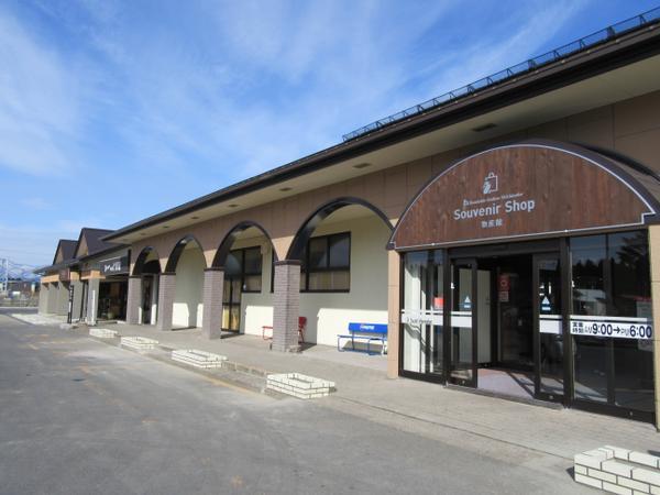 道の駅 しちのへ image