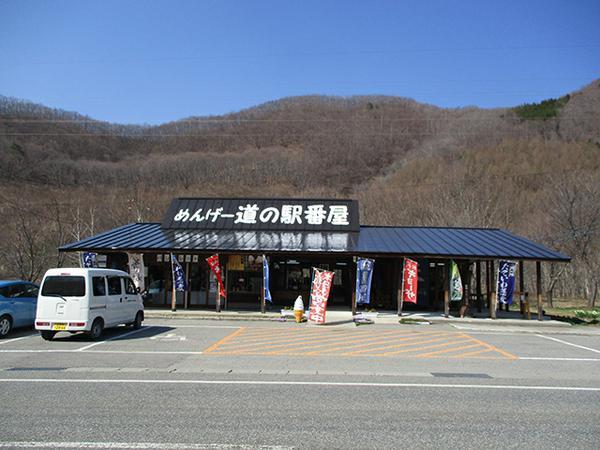 道の駅 番屋 image