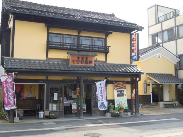 太郎庵 七日町菓房 image
