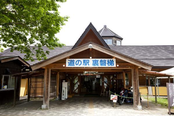 道の駅 裏磐梯 image