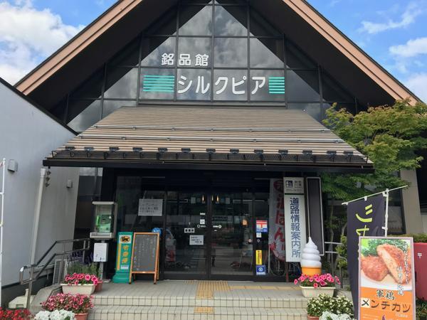 道の駅 川俣 image