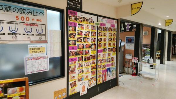 道の駅安達下り線 道ナカ食堂 image