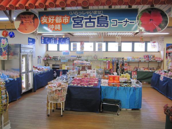 道の駅にしあいづ 交流物産館よりっせ image