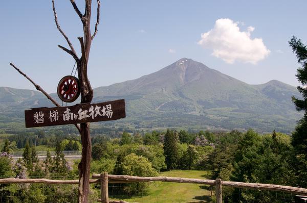 磐梯高原 南ケ丘牧場 image