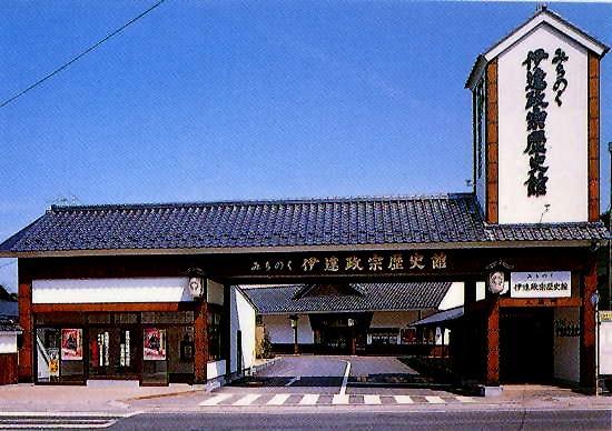 みちのく伊達政宗歴史館 image