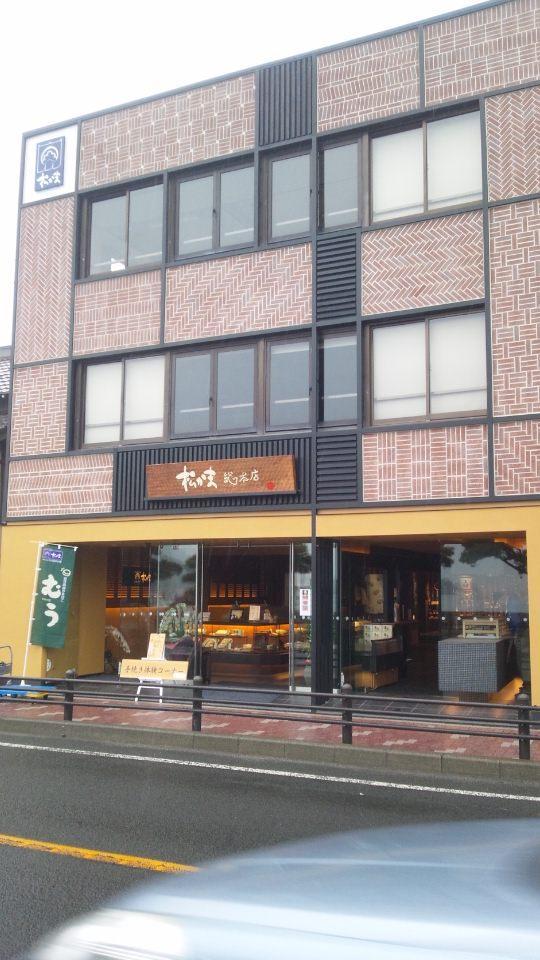 松島蒲鉾本舗総本店 image