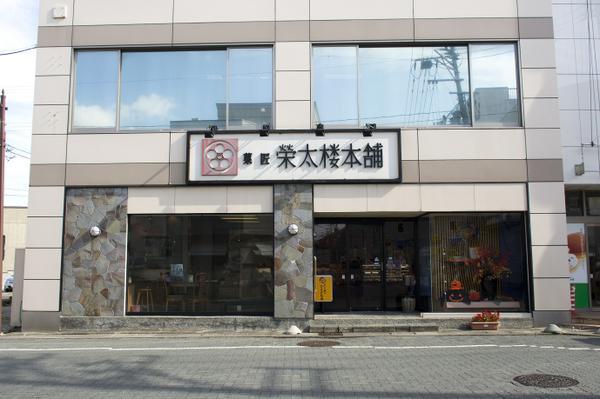 榮太樓 總店 image