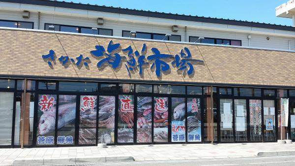 さかた海鮮市場 image