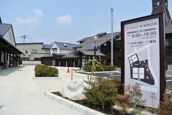もりおか町家物語館 image
