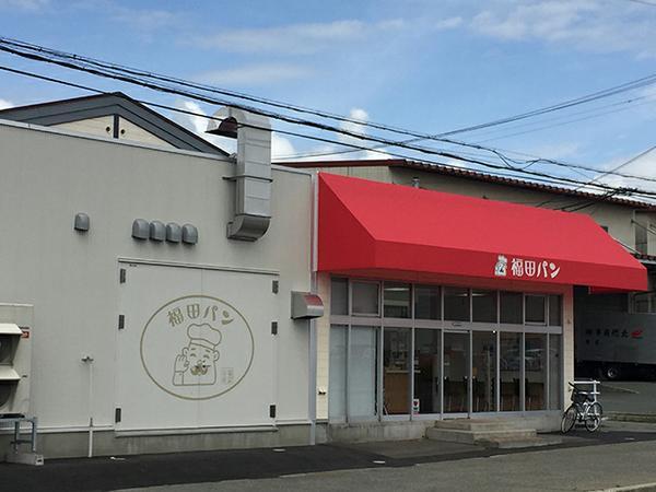 福田パン 矢巾店 image