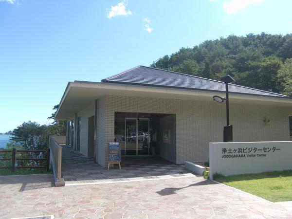 Jodogahama Visitor Center image