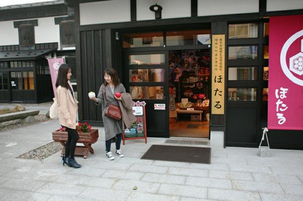 増田の町並み案内所ほたる image