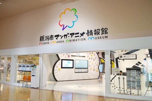 新潟市マンガ・アニメ情報館 image