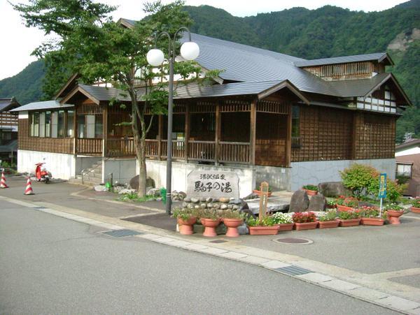 고마코노유 image
