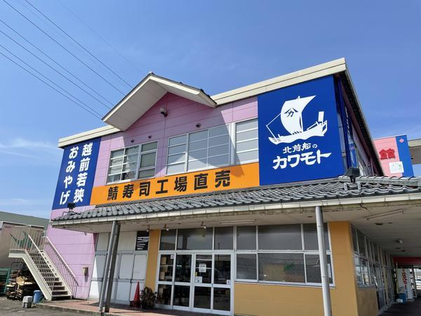 คิตะมาเอะบุเนะ-โนะ-คาวะโมโตะ ฟุกุอิบุตซังคัง image