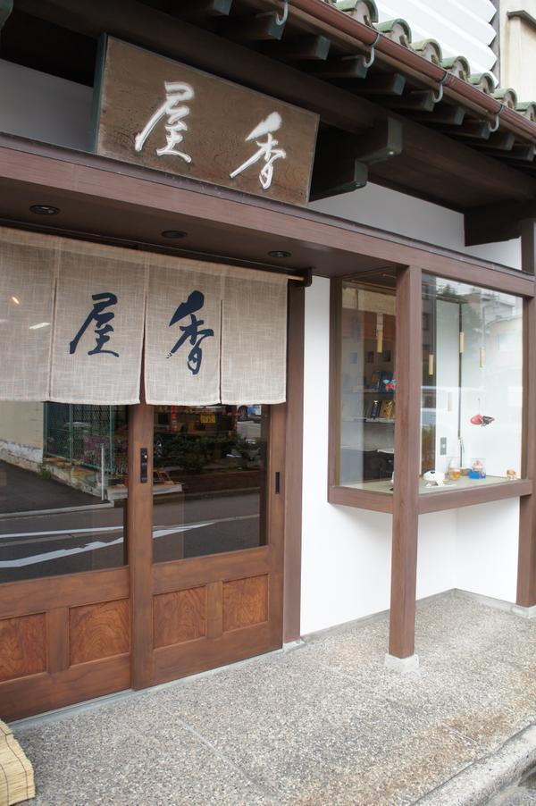 加賀的薰香 香屋 image